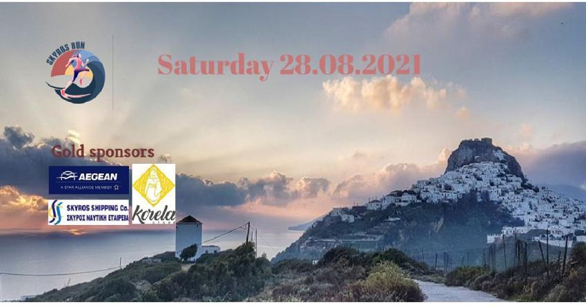 Έγκριση Υγειονομικού Πρωτοκόλλου Skyros Run 2021