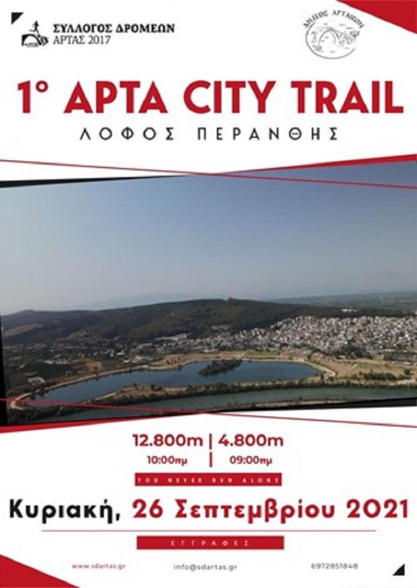 1o Arta City Trail