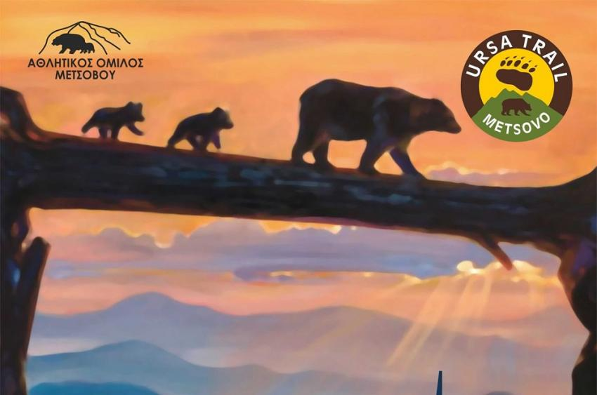 Eπανέναρξη των εγγραφών τη Δευτέρα 29 Ιουνίου για τους αγώνες Ursa Trail