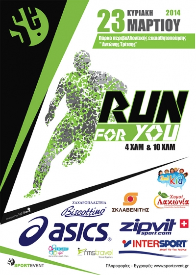 RUN FOR YOU Κυριακή 23 Μαρτίου 2014