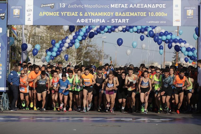 Stoiximan.gr 13ος Διεθνής Μαραθώνιος «ΜΕΓΑΣ ΑΛΕΞΑΝΔΡΟΣ» - Αποτελέσματα