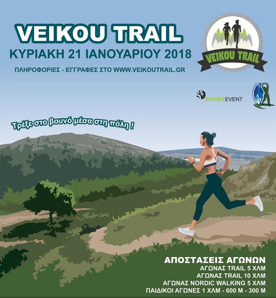 2ο Veikou Trail