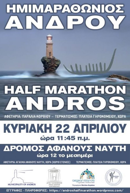 2ος Ημιμαραθώνιος Άνδρου