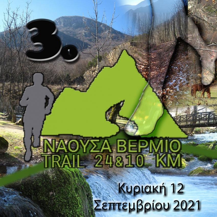 3ο Νάουσα Βέρμιο Trail - Αποτελέσματα