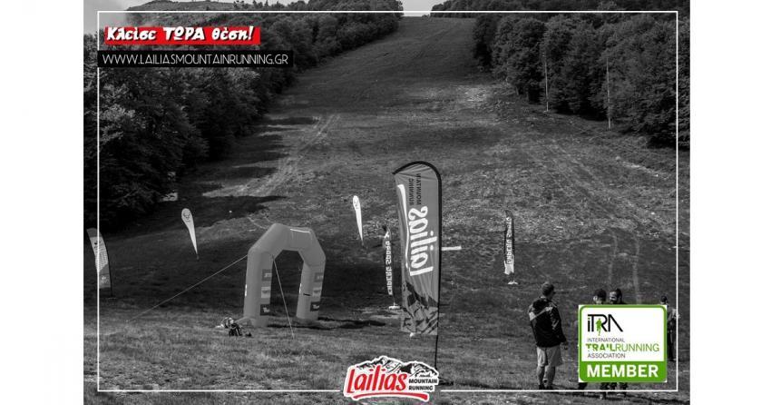 Μέχρι και τις 12 Μαϊου οι εγγραφές στον 5ο αγώνα Lailias Mountain Running