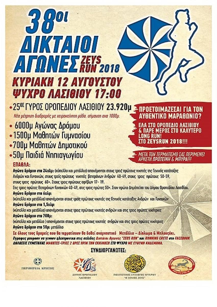 ΔΕΛΤΙΟ ΤΥΠΟΥ - Προκήρυξη 38οι Δικταίοι Αγώνες – ΖeusRun