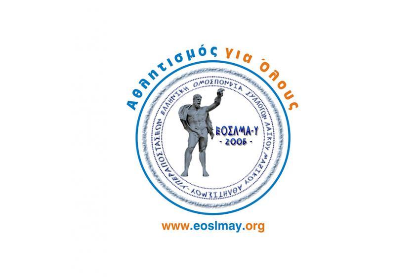Η ΕΟΣΛΜΑ-Υ υποστηρίζει και συμμετέχει στην εκστρατεία του Υπ. Αθλητισμού «Ο Αθλητισμός στο Προσκήνιο»