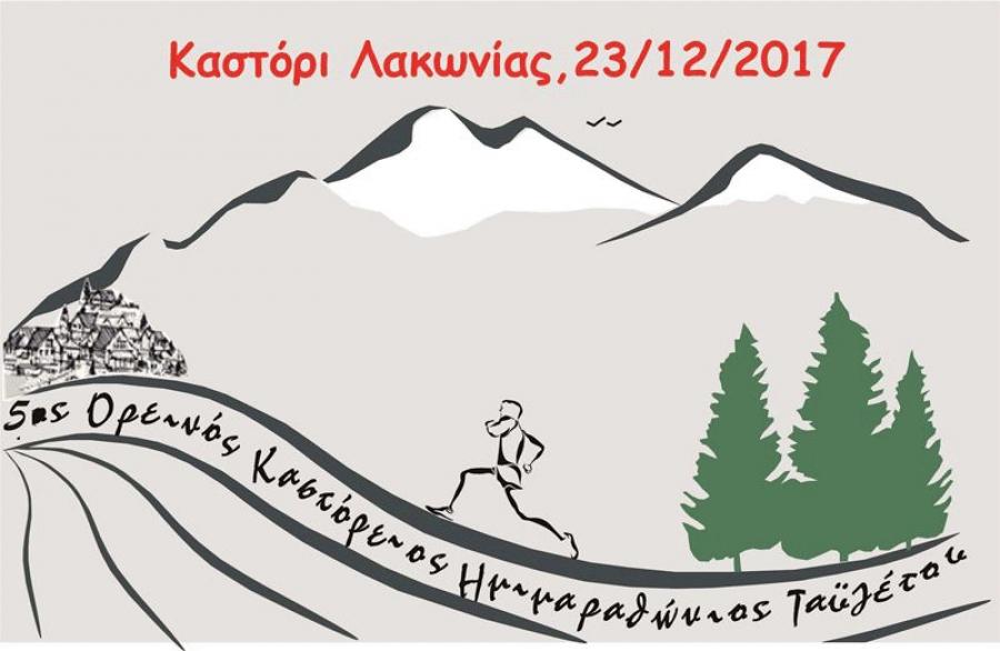 5ος Καστόρειος Ορεινός Ημιμαραθώνιος Ταϋγέτου - Αποτελέσματα