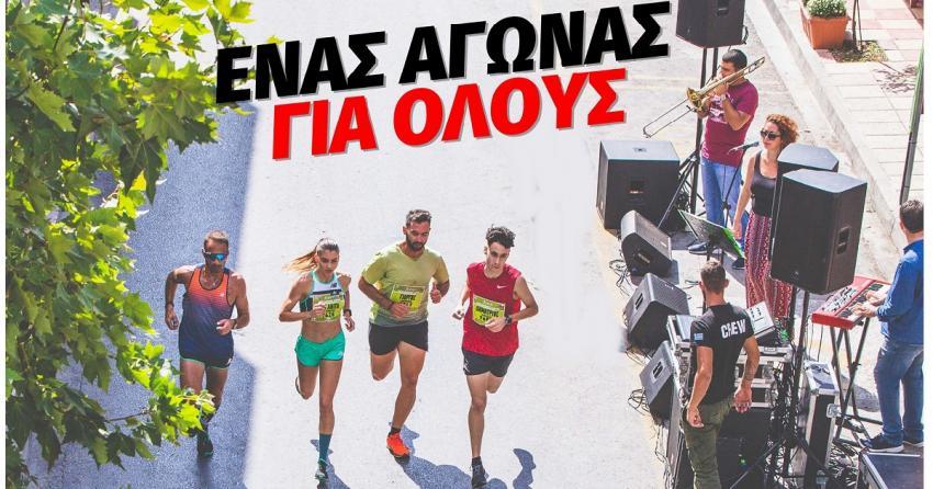 Σύντομα θα ανοίξουν οι εγγραφές για τον Ημιμαραθώνιο Κρήτης