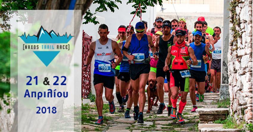 ΔΕΛΤΙΟ ΤΥΠΟΥ - Το Σάββατο 17 Φεβρουαρίου ανοίγουν οι εγγραφές για το Naxos Trail Race 2018!