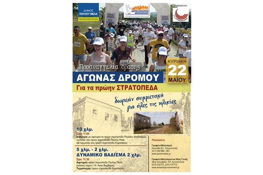 77b448dd95 ΔΕΛΤΙΟ ΤΥΠΟΥ - Ο «Αγώνας Δρόμου για τα πρώην Στρατόπεδα» θα διεξαχθεί  κανονικά ανεξάρτητα από τις καιρικές συνθήκες