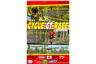 CYCLE GT MTB -TRAIL FAMILY RACE 2015 - Αποτελέσματα