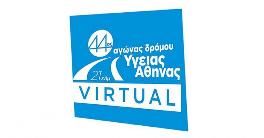 Virtual 44ος Αγώνας Δρόμου Υγείας Αθήνας