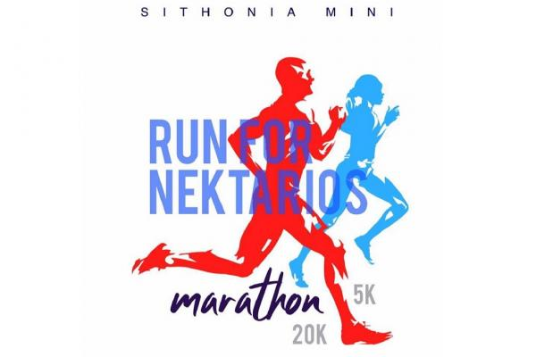 Στις 20 Σεπτεμβρίου το Sithonia Mini Marathon - Run For Nektarios