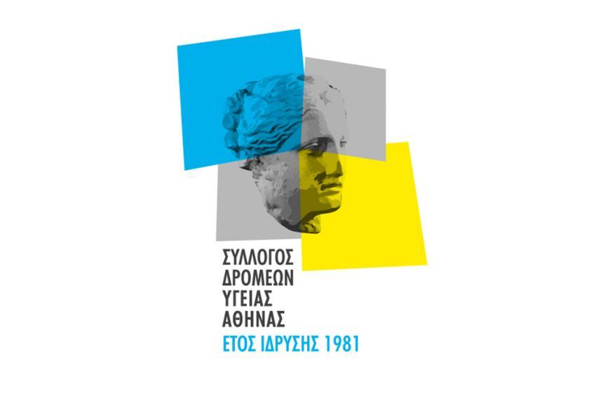 ΔΕΛΤΙΟ ΤΥΠΟΥ - 2η εθελοντική αιμοδοσία ΣΔΥ Αθήνας