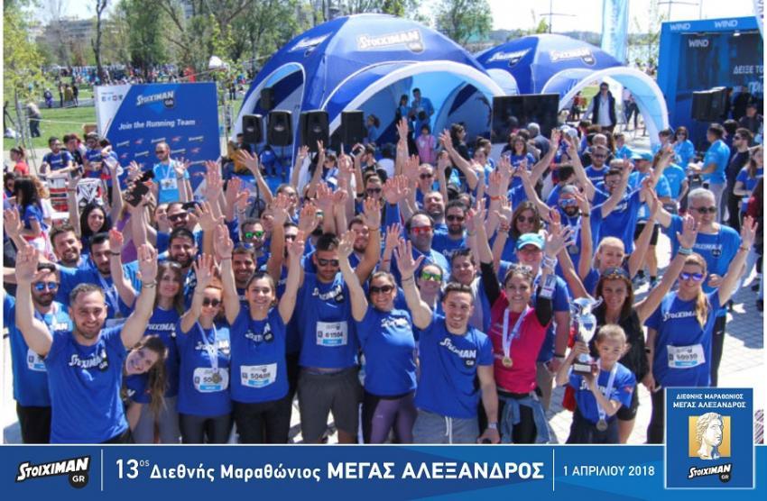 """ΔΕΛΤΙΟ ΤΥΠΟΥ - Δημιούργησε το δικό σου """"Running Team"""" και ζήσε τη μεγαλύτερη γιορτή της Βόρειας Ελλάδας!"""