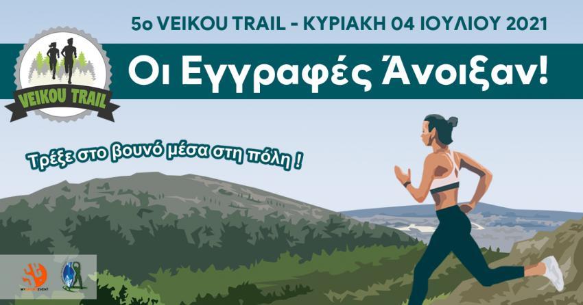 Οι εγγραφές για το 5ο Veikou Trail άνοιξαν!