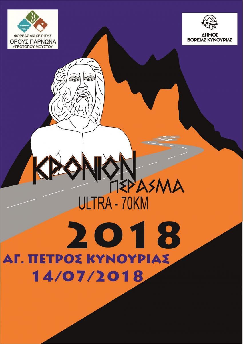 """Κρόνιον Πέρασμα """"Τρέξιμο στο βουνό του Κρόνου - του Πατέρα των Θεών"""" 2018"""
