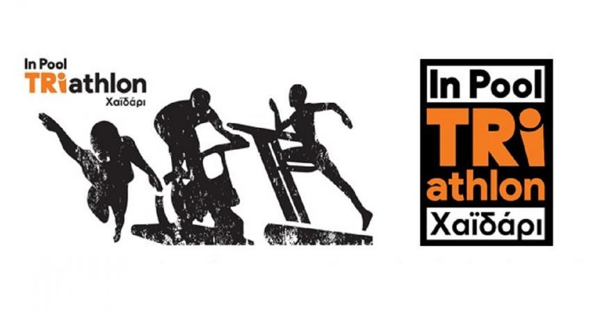 Το 1ο In Pool TRIathlon έρχεται από την TRIMORE σε συνδιοργάνωση με το Δήμο Χαϊδαρίου