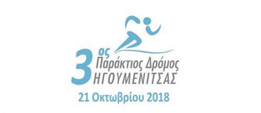 ΔΕΛΤΙΟ ΤΥΠΟΥ - 3ος Παράκτιος δρόμος  Ηγουμενίτσας (ΒΙΝΤΕΟ)