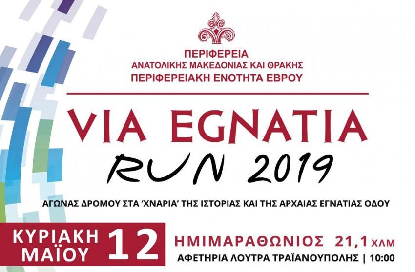 ΔΕΛΤΙΟ ΤΥΠΟΥ - Το επίσημο βίντεο του 4ου Διεθνή Αγώνα Δρόμου «VIA EGNATIA RUN»