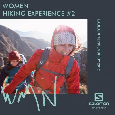 ΔΕΛΤΙΟ ΤΥΠΟΥ - Salomon Women Hiking Experience #2
