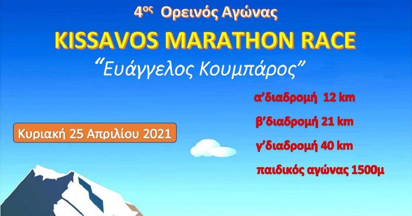 """Στις 25 Απριλίου το KISSAVOS MARATHON RACE 2021 """"Ευάγγελος Κουμπάρος"""""""