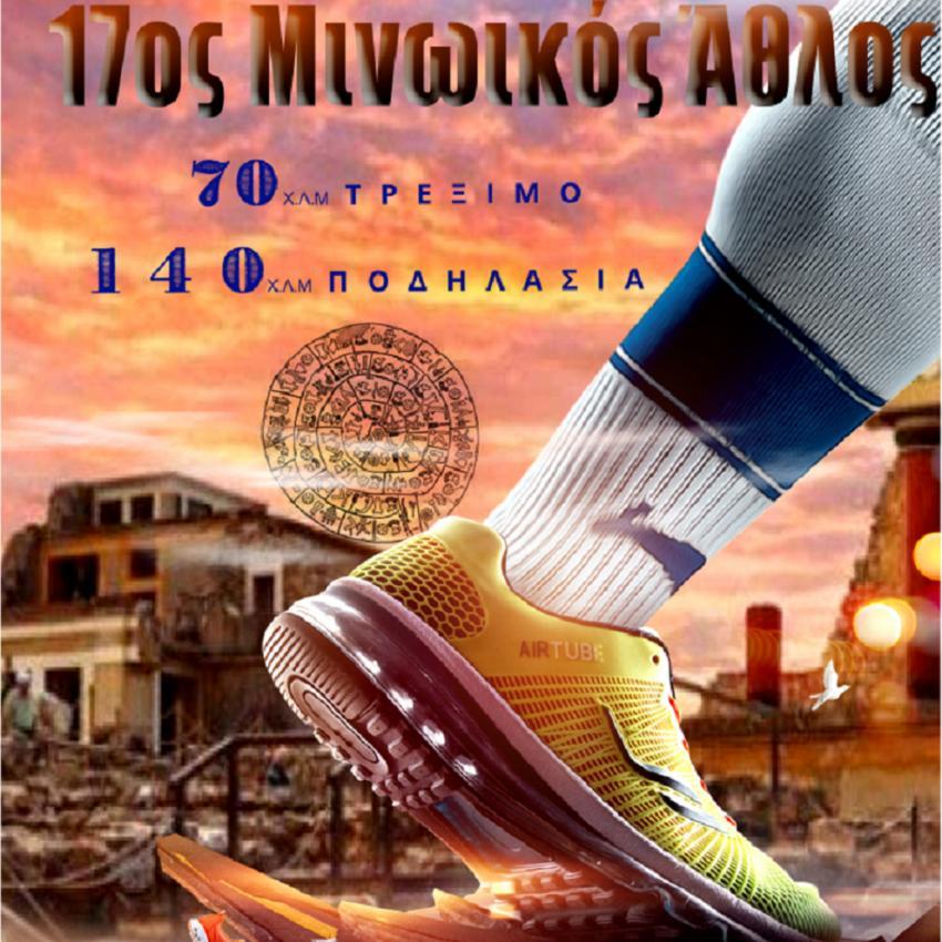 ΔΕΛΤΙΟ ΤΥΠΟΥ - Ο 17ος Μινωικός Άθλος θα πραγματοποιηθεί την Κυριακή 1 Δεκεμβρίου 2019