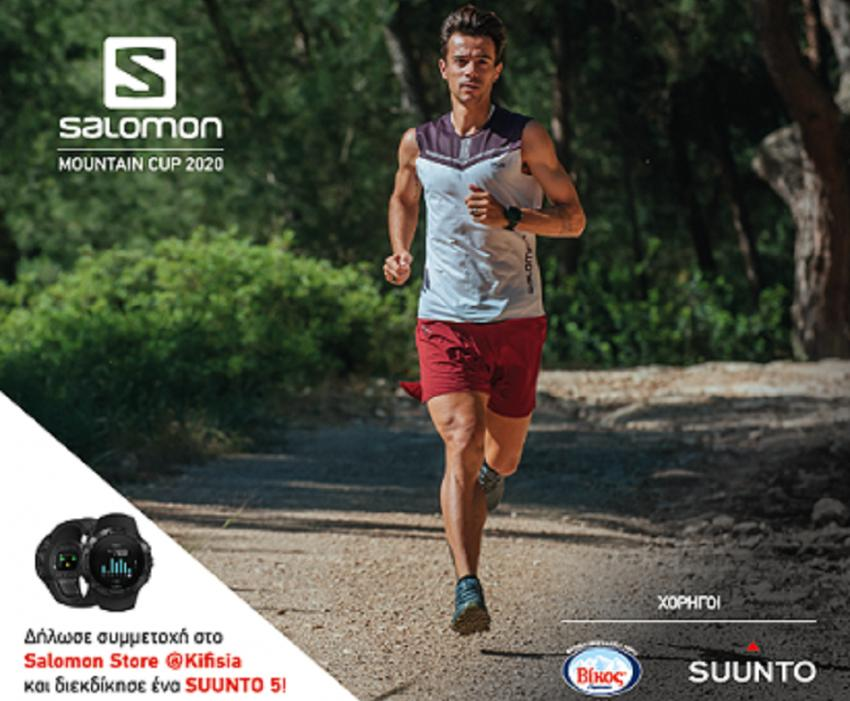 Salomon Mountain Cup 2020 - Πεντέλη - Διόνυσος