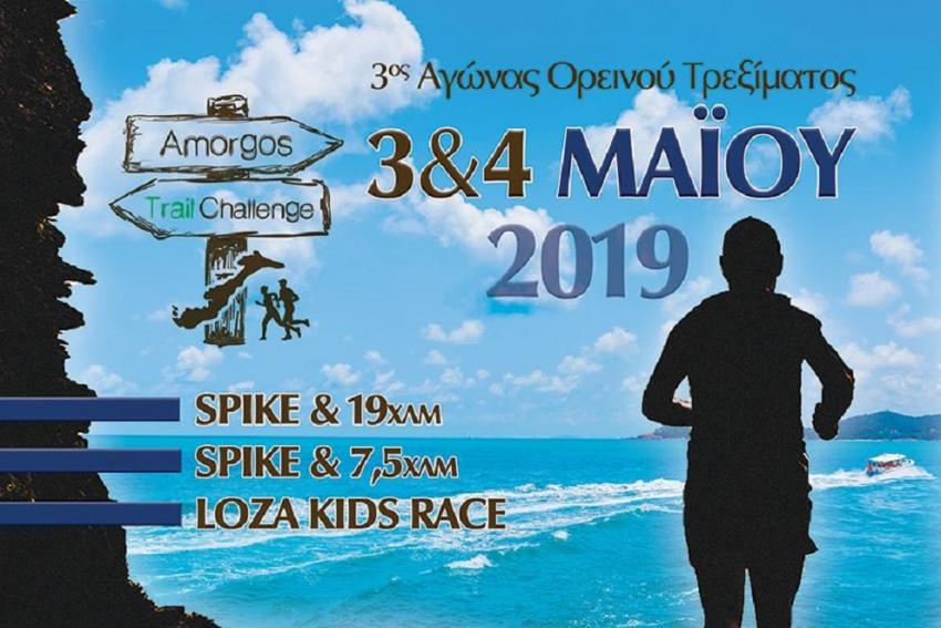 3ο Amorgos Trail Challenge