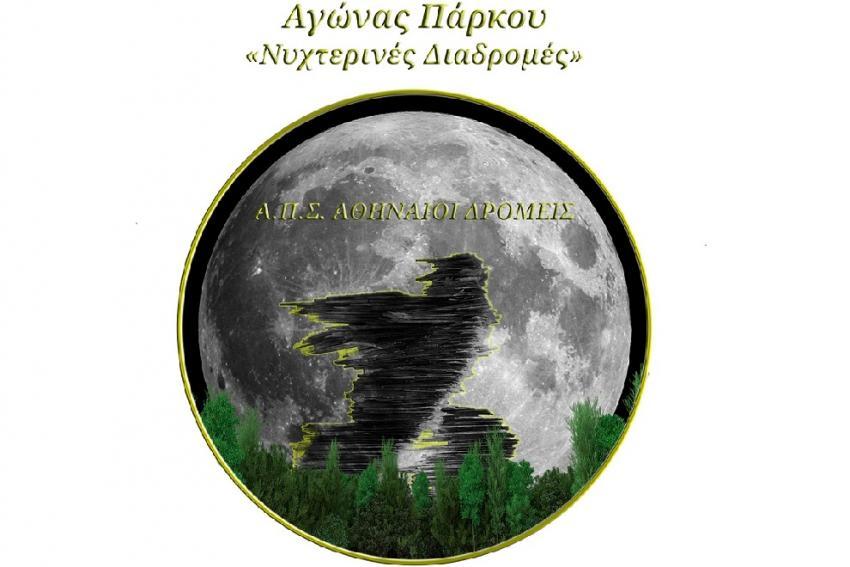 Στις 12 Σεπτεμβρίου ο 3ος Αγώνας Πάρκου «Νυχτερινές Διαδρομές»