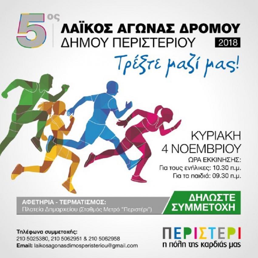 5ος Λαϊκός Αγώνας Δρόμου Δήμου Περιστερίου - Αποτελέσματα