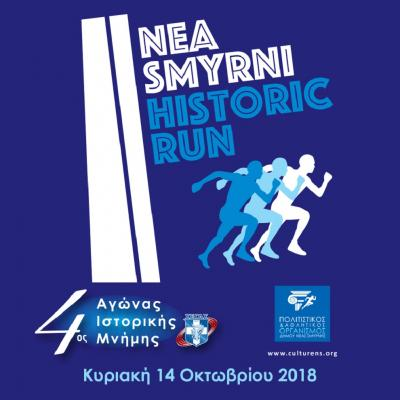4ο Nea Smyrni Historic Run 2018