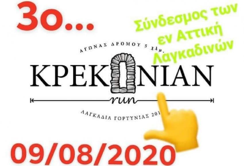 ΔΕΛΤΙΟ ΤΥΠΟΥ - Το 3ο Krekonian Run έρχεται στις 9 Αυγούστου 2020 στα Λαγκάδια Αρκαδίας!