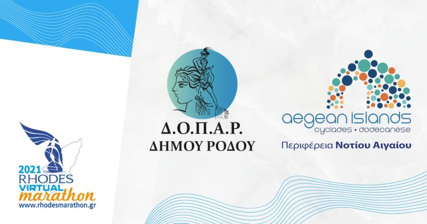 Με τη στήριξη της Περιφέρειας Νοτίου Αιγαίου και του Δήμου Ρόδου (ΔΟΠΑΡ) ο 1ος Virtual Μαραθώνιος Ρόδου