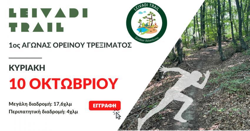 Στις 10 Οκτωβρίου έρχεται το 1ο Leivadi Trail