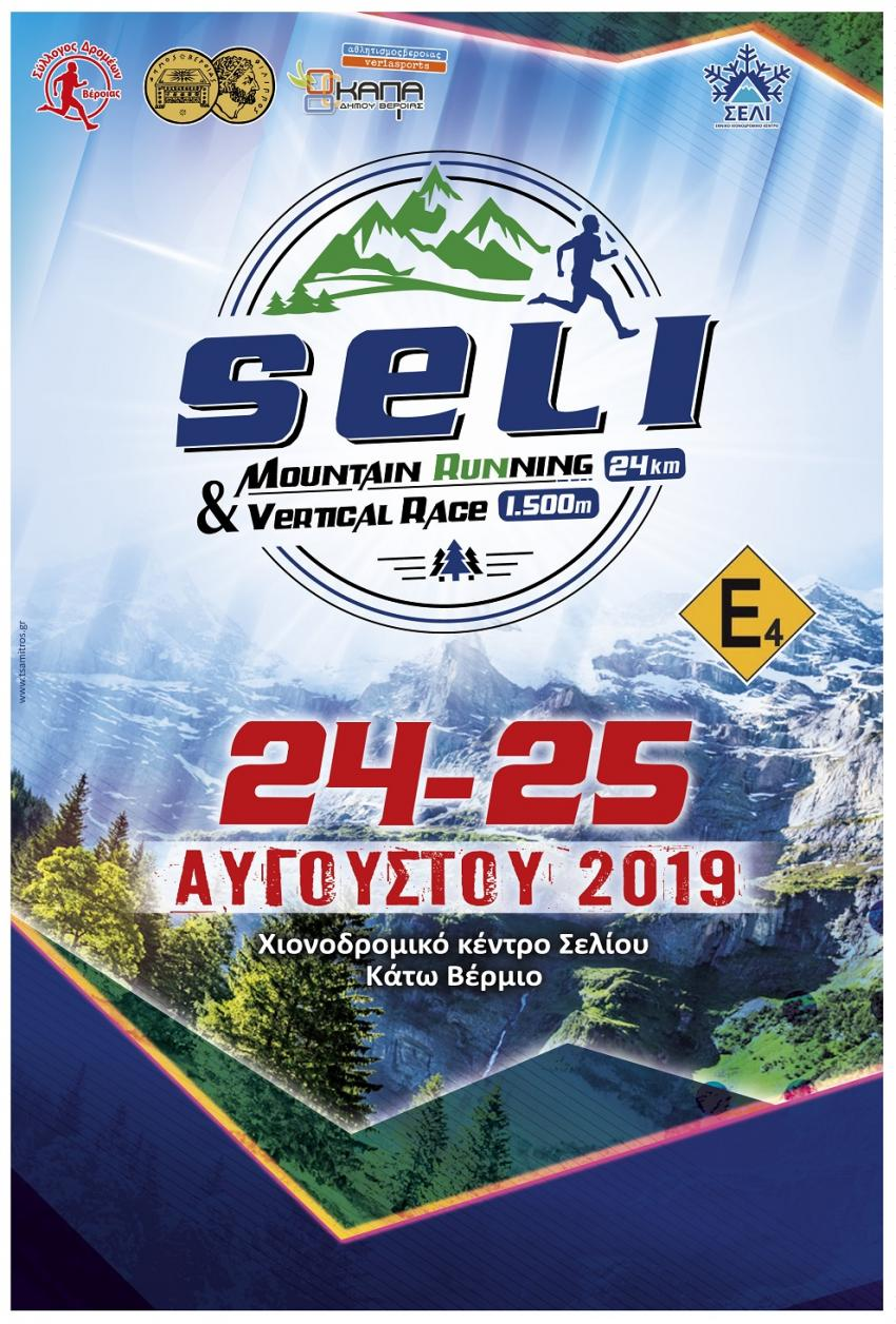 Seli mountain running 24,4χλμ & Vertical race 1.250μ