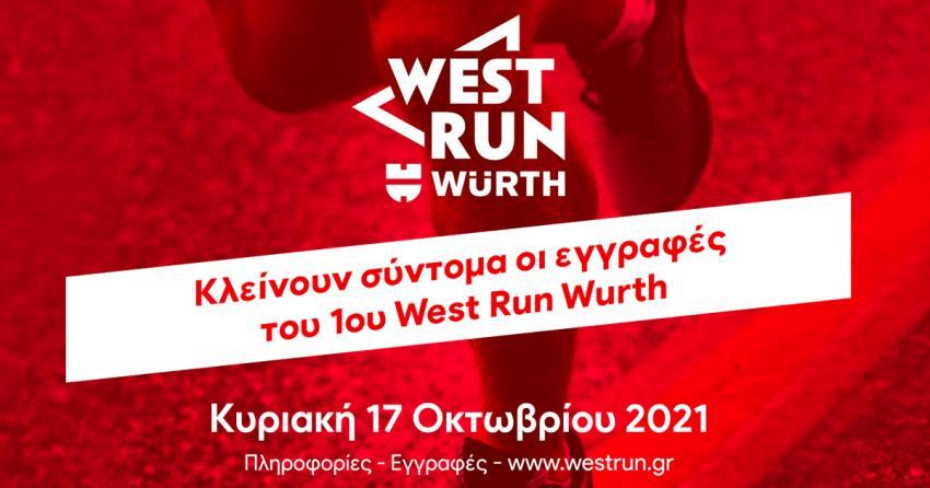 Τρέξτε!! Οι εγγραφές για το 1o West Run Würth κλείνουν την Κυριακή 10/10 στις 12 το βράδυ