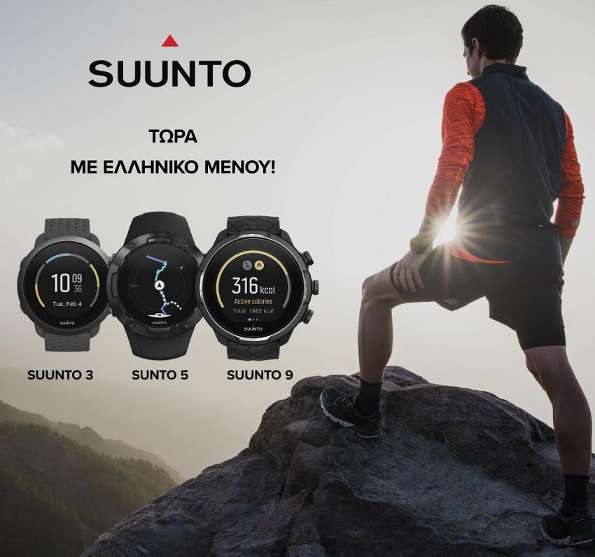 Τα ρολόγια Suunto 9, 5 και 3 διαθέτουν πλέον Ελληνικό μενού!