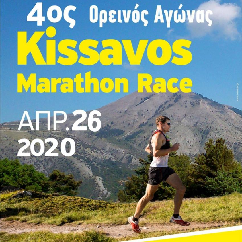 4ος Ορεινός Αγώνας KISSAVOS MARATHON RACE