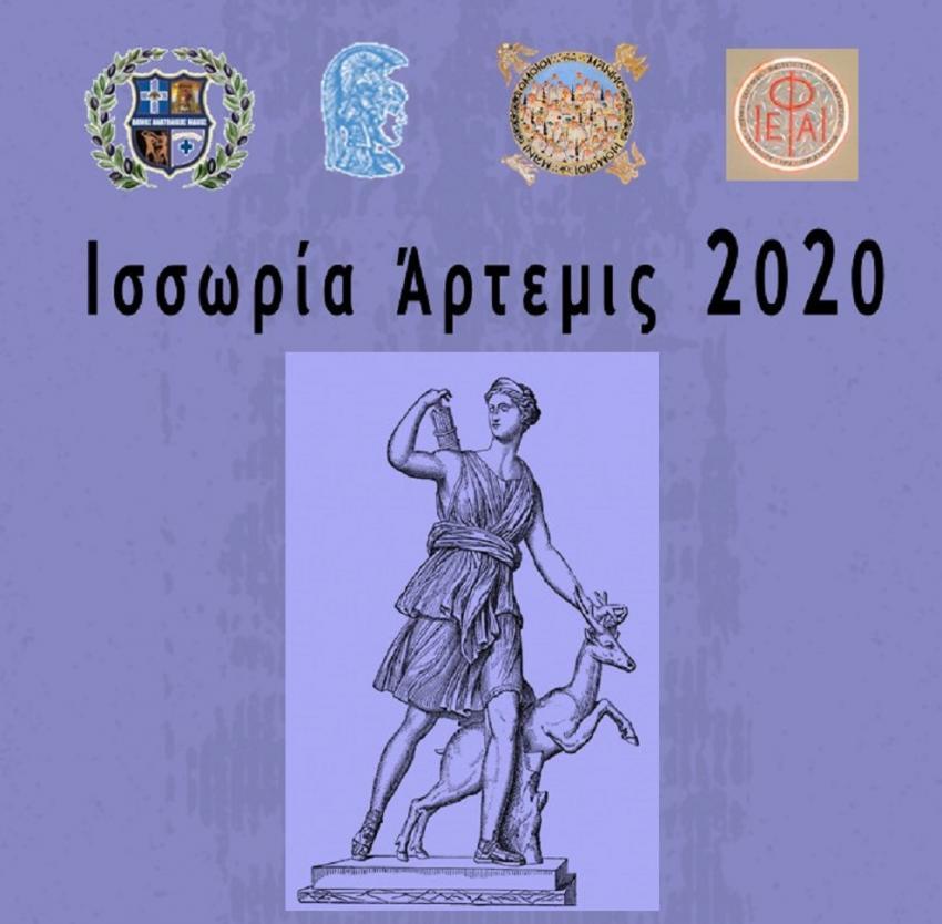 ΔΕΛΤΙΟ ΤΥΠΟΥ - Στις 4 Οκτωβρίου το 3ο ΙΣΣΩΡΙΑ ΑΡΤΕΜΙΣ 2020