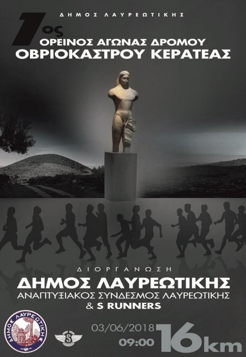 1ος ορεινός αγώνας δρόμου ΟΒΡΙΟΚΑΣΤΡΟΥ ΚΕΡΑΤΕΑΣ - Αποτελέσματα