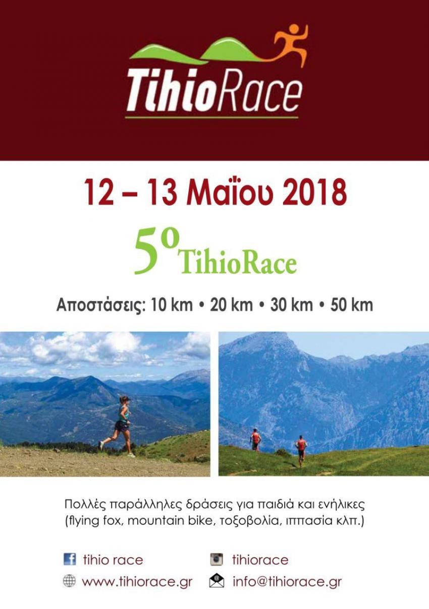 ΔΕΛΤΙΟ ΤΥΠΟΥ - Έναρξη Εγγραφών Tihio Race 2018!