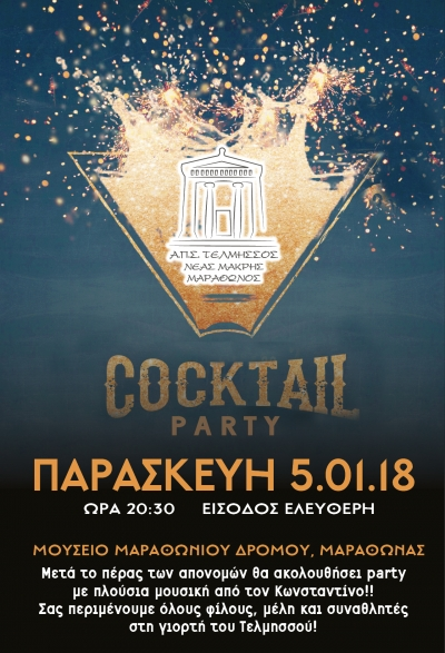 Cocktail party Τελμησσού