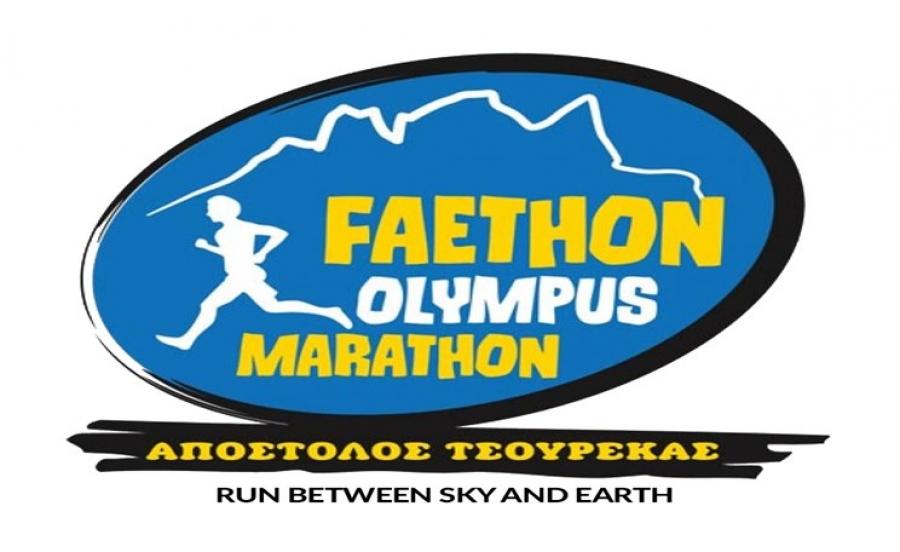 7ος Faethon Olympus Marathon (Aπόστολος Τσουρέκας) | Rupicarpa