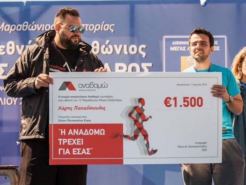 ΔΕΛΤΙΟ ΤΥΠΟΥ - Διαγωνισμοί με 40 τυχερούς νικητές και δώρα μεγάλης αξίας στον Stoiximan.gr 13ο Διεθνή Μαραθώνιο «ΜΕΓΑΣ ΑΛΕΞΑΝΔΡΟΣ»