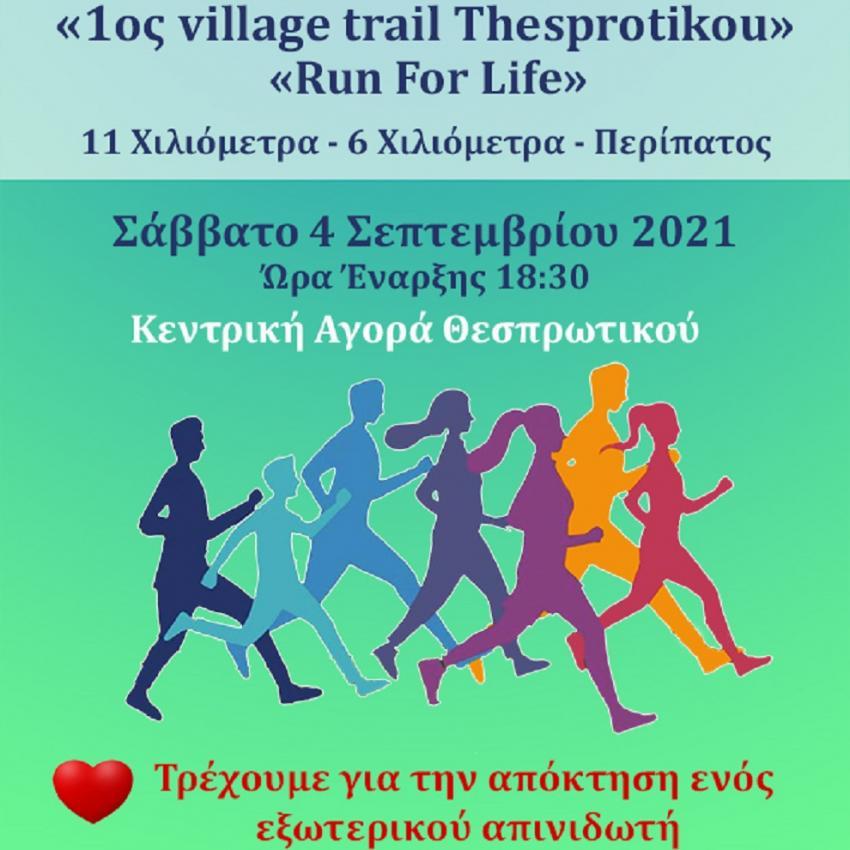 1ος village trail Thesprotikou - Run For Life