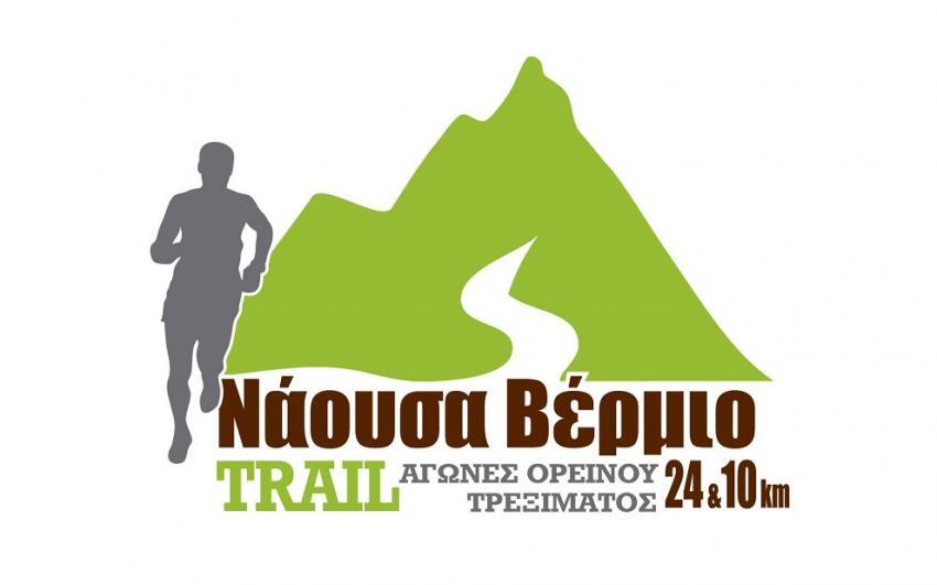 2° Νάουσα Βέρμιο trail - Αποτελέσματα