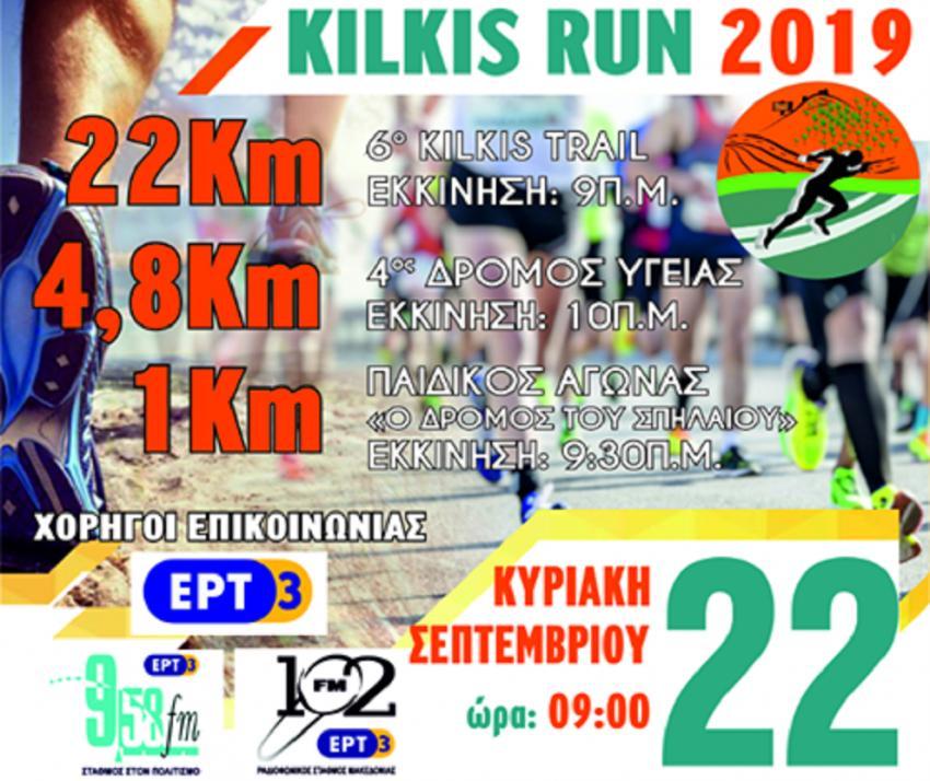 6ο Kilkis Trail 22 χλμ. & 4ο Kilkis Run 4,8  χλμ.