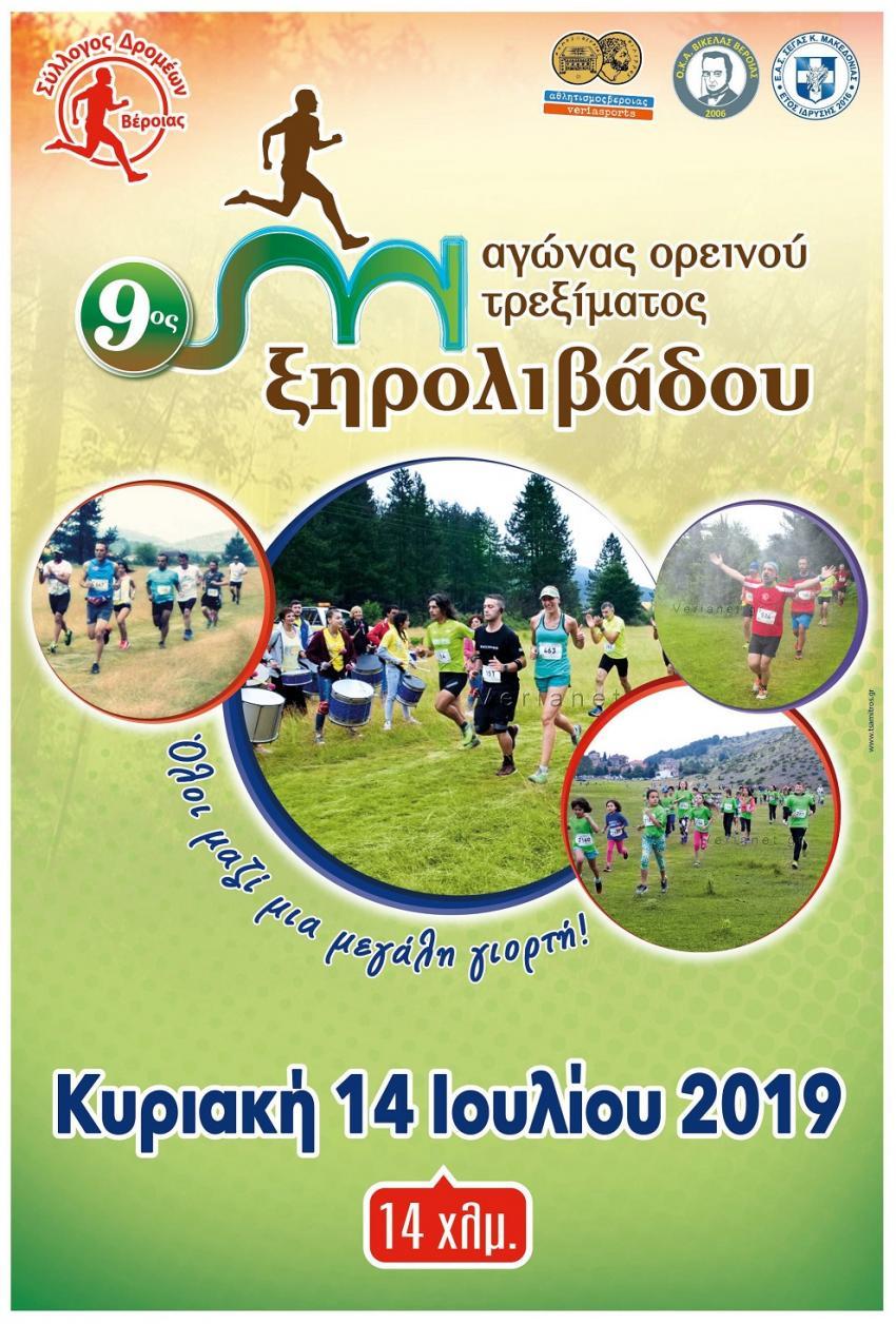 9ος αγώνας ορεινού τρεξίματος Ξηρολιβάδου - Αποτελέσματα